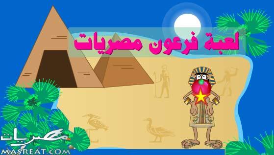 لعبة زوما الفرعونية الجديدة