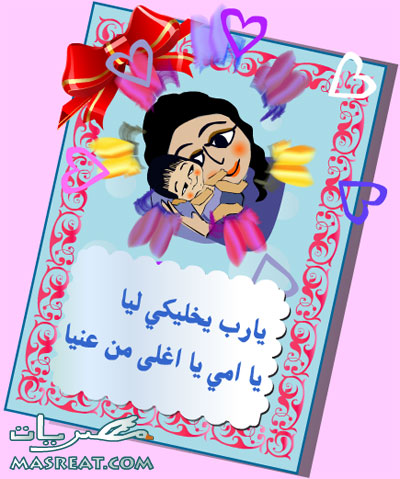 رسائل تهنئة عيد الام 2014