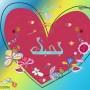 بطاقات حب رومانسية: أجمل كروت الحب فلاشية متحركة للزوج او للحبيب