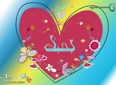 بطاقات حب رومانسية: أجمل كروت الحب فلاشية متحركة للزوج وللحبيب