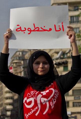 خطوبة اسماء محفوظ