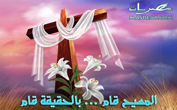 رسائل تهنئة بمناسبة عيد القيامة المجيد 2014