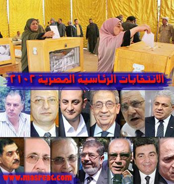 انطلاقة الانتخابات الرئاسية المصرية ٢٠١٢ وبداية لتاريخ جديد