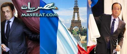 نتائج الانتخابات الرئاسية الفرنسية 2012 ورئيس فرنسا القادم
