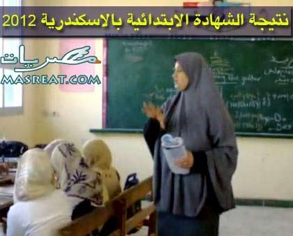 نتيجة الشهادة الابتدائية محافظة الاسكندرية 2016 برقم الجلوس