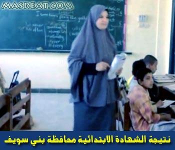 نتيجة الشهادة الابتدائية الصف السادس محافظة بني سويف 2015