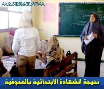 نتيجة الشهادة الابتدائية مديرية محافظة المنوفية 2017 الترم الاول