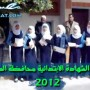 نتيجة الشهادة الابتدائية محافظة الدقهلية 2014 مديرية التربية والتعليم