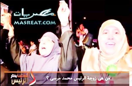 صور زوجة محمد مرسي وابنته لحظة اعلانه رئيساً لمصر