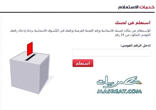 معرفة اللجنة الانتخابية بالرقم القومي