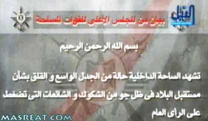 بيان المجلس العسكري