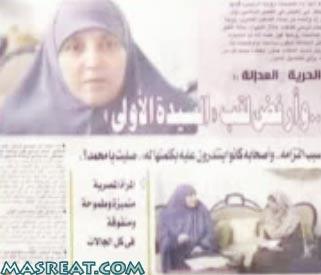 لقاء مع زوجة محمد مرسي