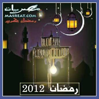 متى سيكون موعد بدء حلول أول ايام شهر رمضان المبارك لسنة 2016