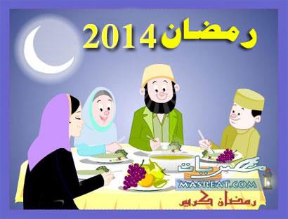مسجات رسائل رمضان مبارك 2014 - 1435