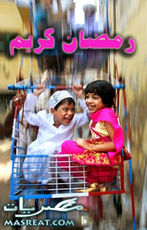 رسائل مسجات رمضان مضحكة جدا 2014