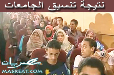 نتائج تنسيق الجامعات 2015 - 2016 في مصر
