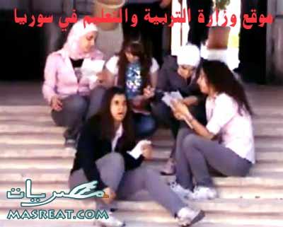 موقع وزارة التربية في سوريا