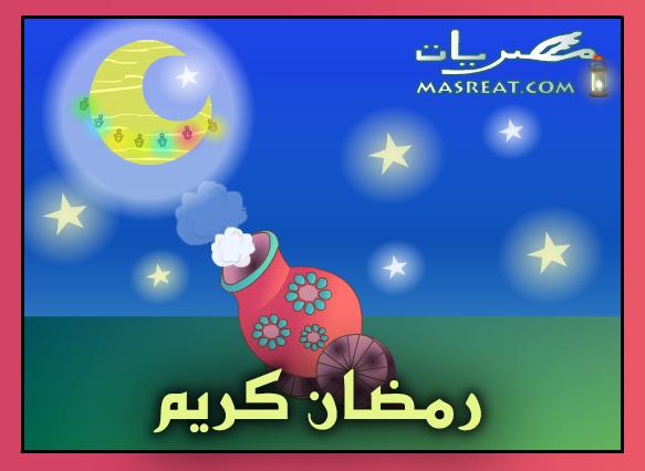 مسجات رسائل رمضانية 2017