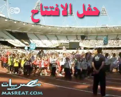 حفل الافتتاح اولمبياد لندن 2012