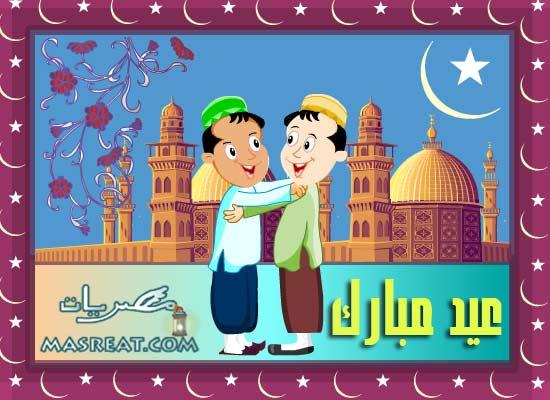 اجمل بطاقات صور كروت عيد الفطر المبارك السعيد 2017