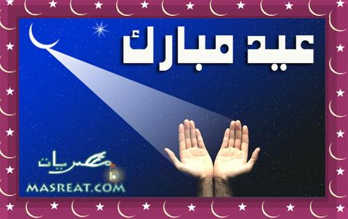 بطاقات كروت عيد الفطر السعيد المبارك 2014