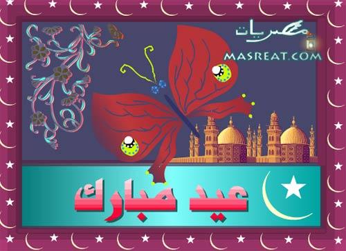بطاقات عيد الفطر المبارك 2017 - 2018