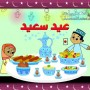 رسائل تهاني عيد الفطر مسجات العيد المبارك للحبيب للاصدقاء 2014