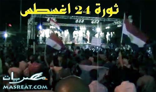 مظاهرات 24 اغسطس تنقلب الى ثورة بمساندة من الاخوان - احداث اليوم