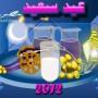 لعبة عيد الفطر السعيد 2014-2015 العاب العيد المبارك فلاش جديدة