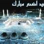 تحميل تكبيرات صلاة العيد mp3 نغمات عيد الاضحى المبارك 2014