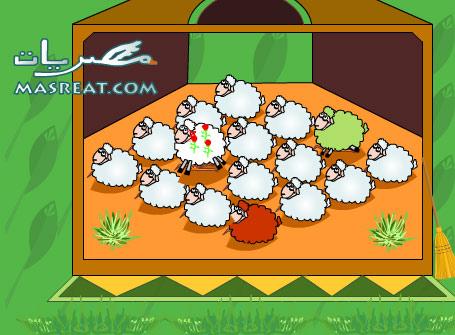 لعبة خروف المزرعة