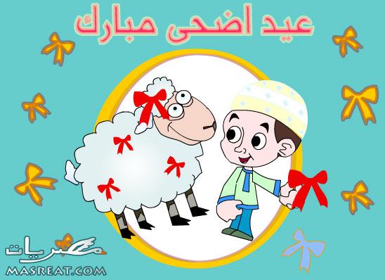 تحميل صور خروف العيد الاضحى مضحكة