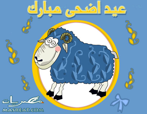 تحميل صور خروف العيد 2015 مضحكة