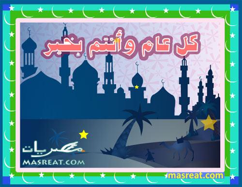 رسائل رأس السنة الهجرية الجديدة ١٤٣۸ مسجات دينية اسلامية