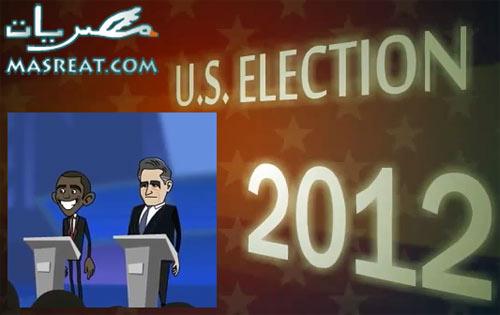 نتيجة انتخابات الرئاسة الامريكية 2012
