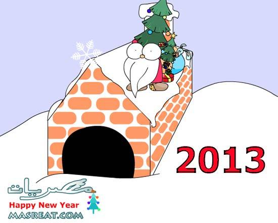 رسائل راس السنة الميلادية 2013