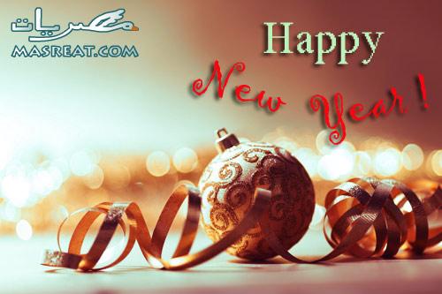 صور بطاقات راس السنة الجديدة