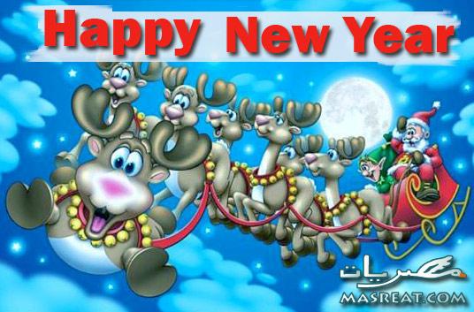 صور تهاني راس السنة الميلادية