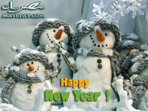 صور بطاقات معايدة راس السنة الجديدة