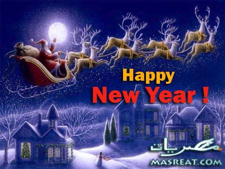 صور ليلة راس السنة الميلادية