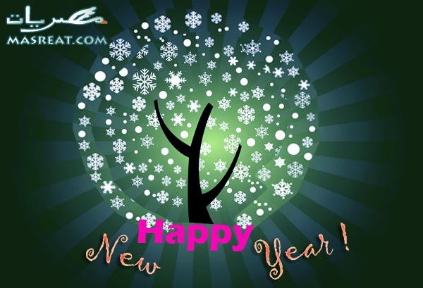صور تهنئة العام الجديد