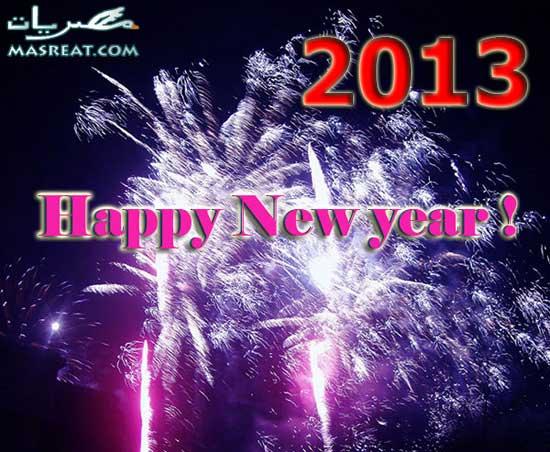 مسجات العام الميلادي الجديد 2015 رسائل تهاني براس السنة الجديدة