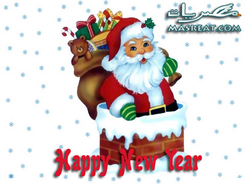 مسجات عبارات تهاني 2015 للعام الجديد