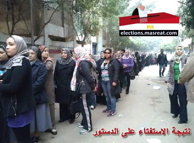 نتيجة الاستفتاء على الدستور في مصر