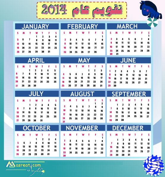 تحميل صور نتيجة عام 2014 تقويم هجري وميلادي باللغة العربية