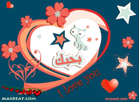 رسائل غرام - اقوى مسجات رسائل حب وغرام وعشق غرامية