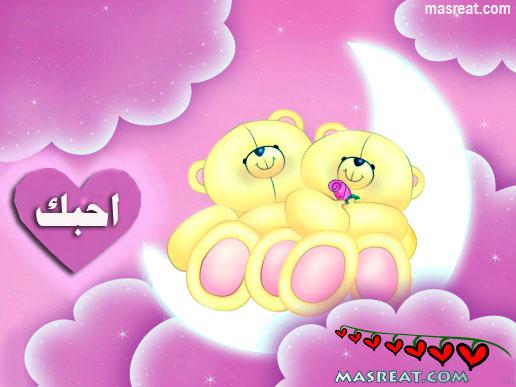 رسائل حب وشوق 2019 اجمل مسجات رومانسية حب وغرام ووله قصيرة