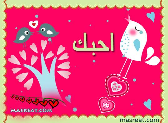 رسائل تهاني عيد الحب 2014 للعشاق