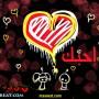 رسائل حب حزينة 2014 مسجات فراق وعتاب قصيرة كلمات شوق حزينه جدا