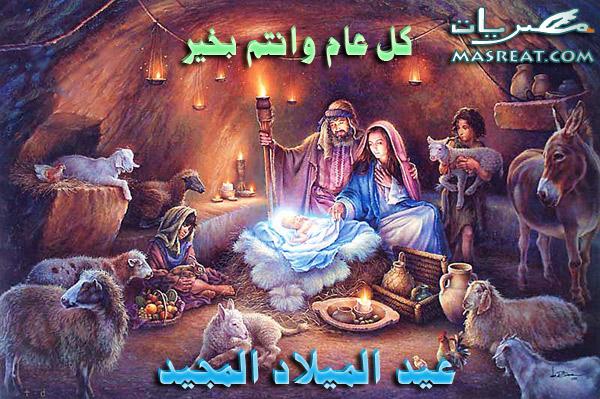 مسجات عيد الميلاد المجيد 2015 رسائل تهاني كريسماس للموبايل مسيحية